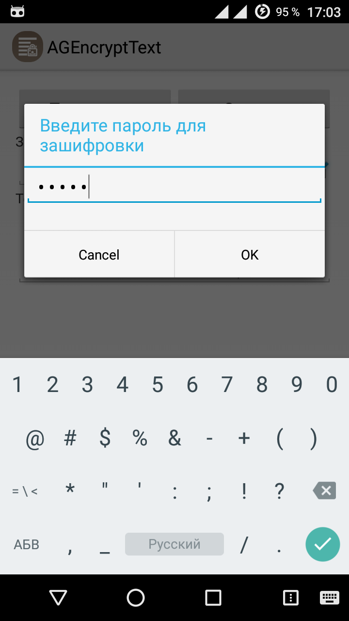 agencrypttext_rus_10