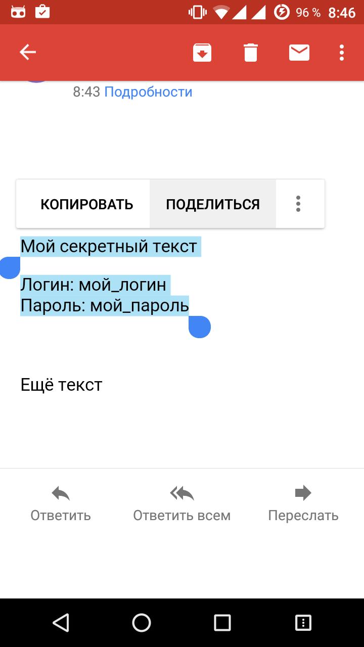 agencrypttext_rus_13