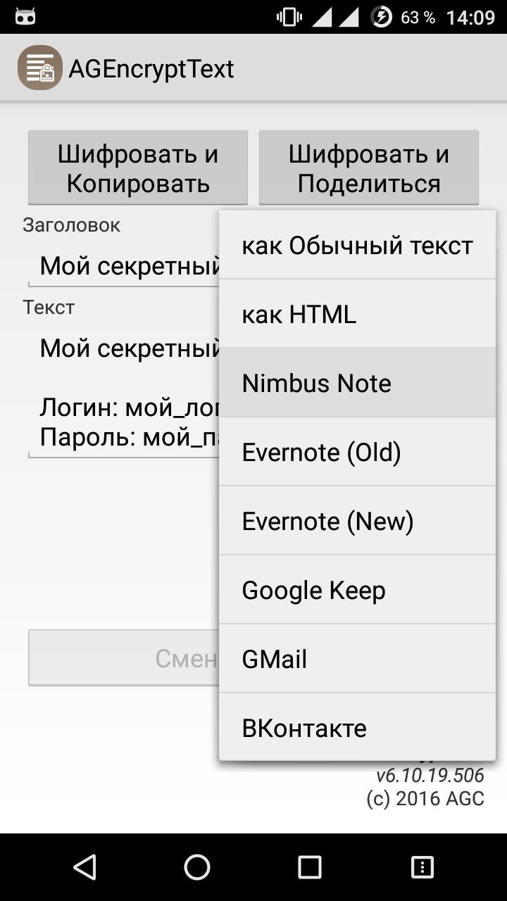 agencrypttext_rus_15