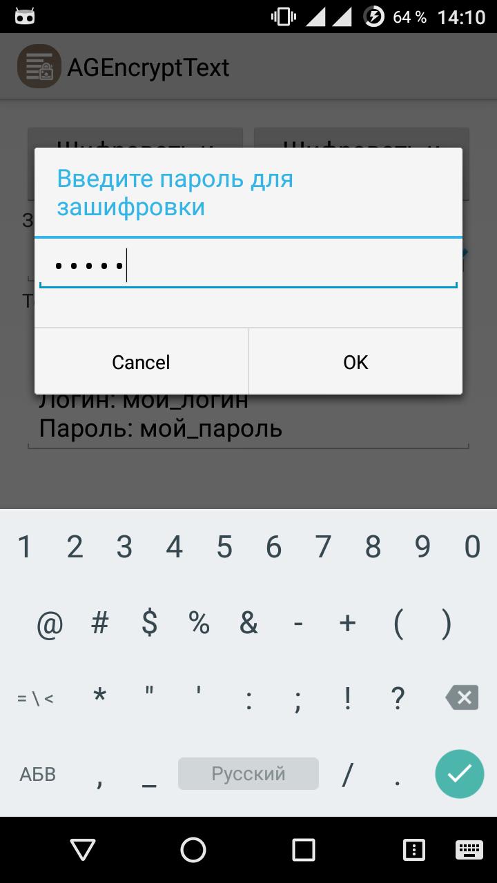 agencrypttext_rus_16