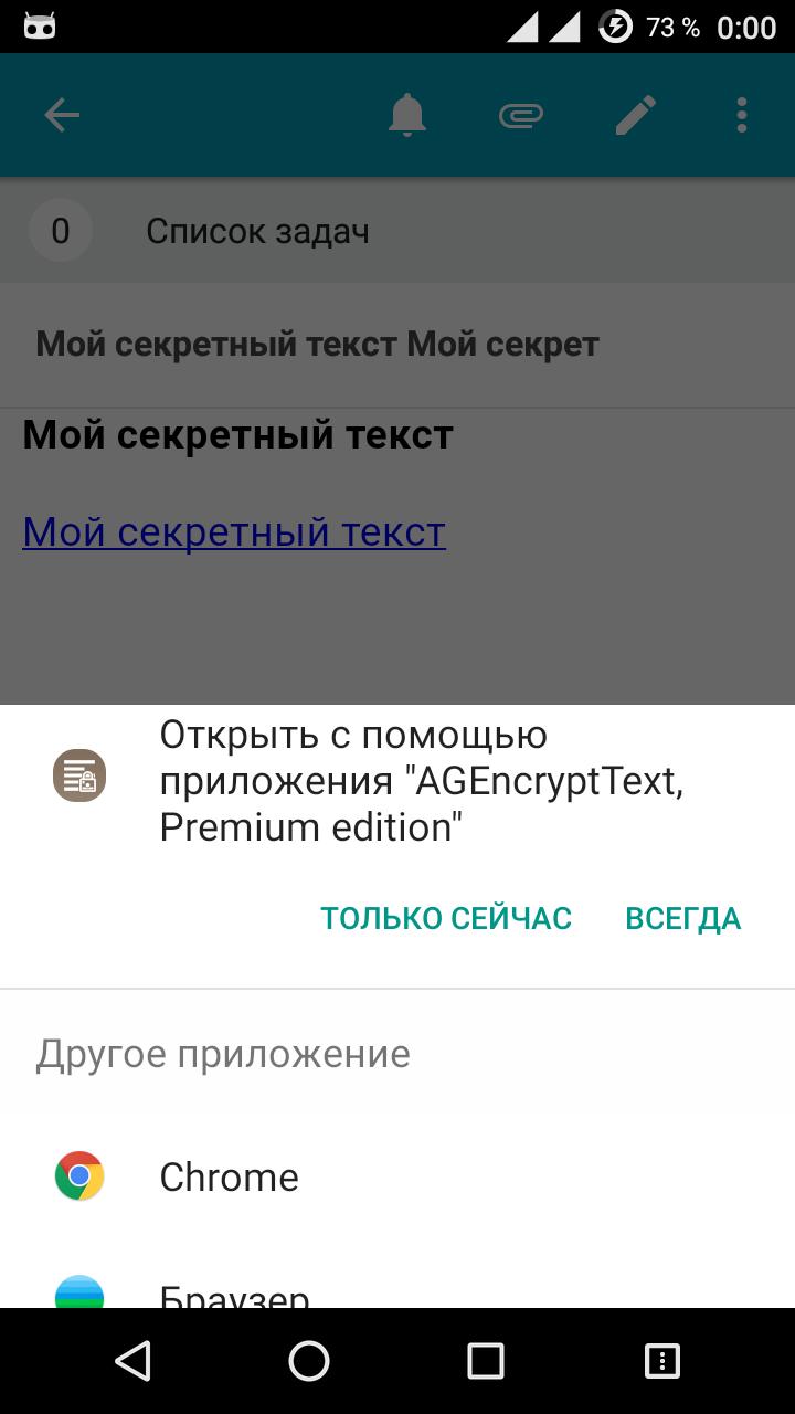 agencrypttext_rus_18