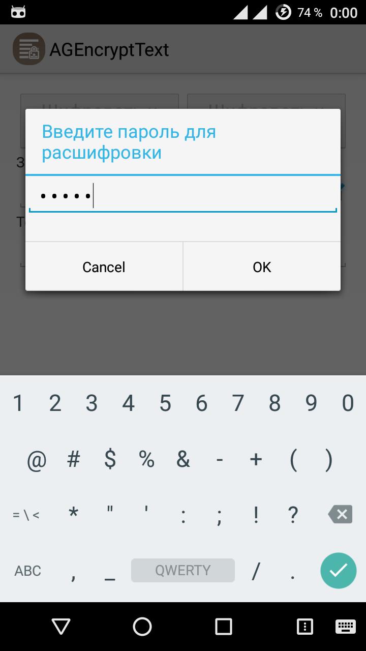 agencrypttext_rus_19