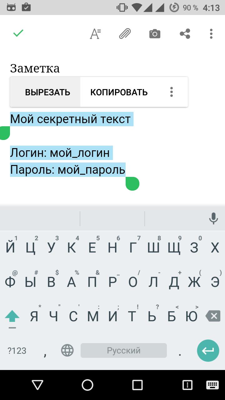 agencrypttext_rus_7