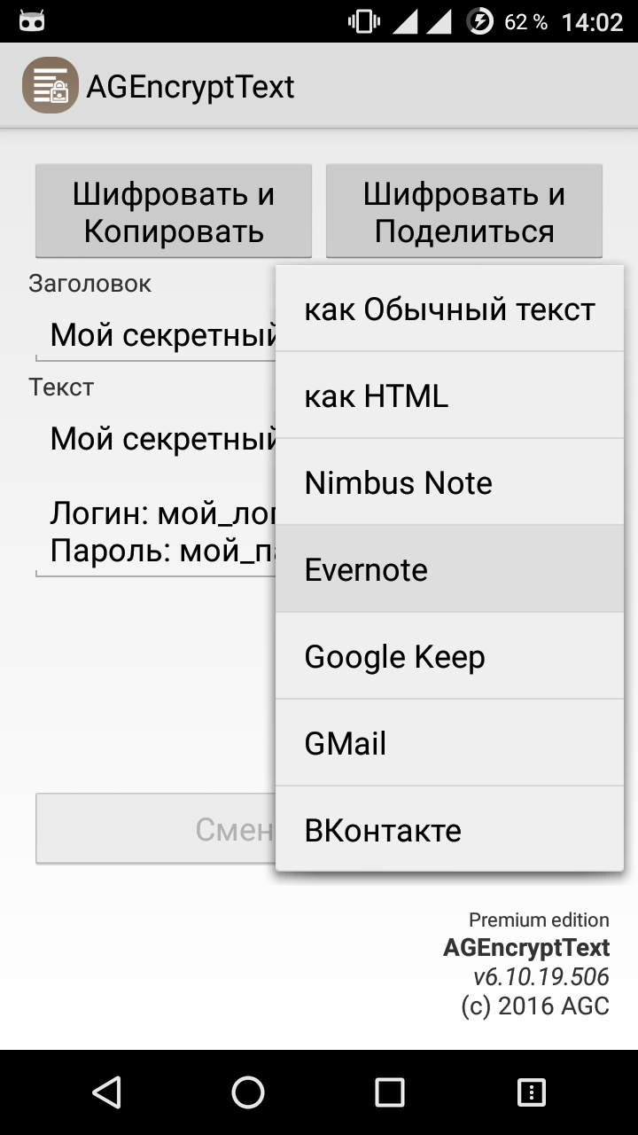 agencrypttext_rus_9
