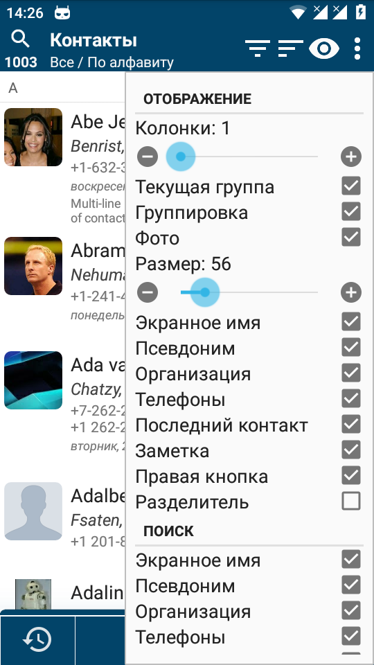 Merlin-Cori.Blue.Light-Custom.v7.08.26.rus.3